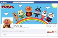 アパンマン公式Facebookページ