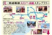 伏×京成電鉄大江戸~南総原画展&スタンプラリー