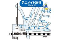 アニメイト渋谷カフェスペース(地図)