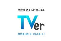 在京民放5社が協力 無料視聴できるTV番組のキャッチアップ配信サイト10月スタート 画像
