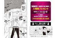 映画「BORUTO」 入場者プレゼント「ナルトが火影になった日」一部が公開 画像