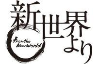 「新世界より」