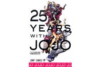 別冊付録「25YEARSWITH JOJO」