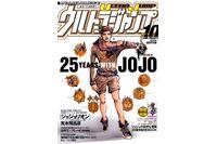 「ウルトラジャンプ」10月号表紙