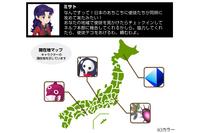 「日本全国ツアー ~使徒を探せ~」