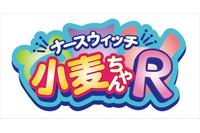 (C)タツノコプロ/小麦ちゃんR製作委員会