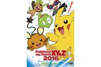 (c)Nintendo・Creatures・GAME FREAK・TV Tokyo・ShoPro・JR Kikaku (c)Pokemon (c)2016 ピカチュウプロジェクト