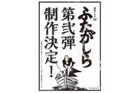 オノ・ナツメ原作、松山ケンイチ主演の新感覚時代劇「ふたがしら」に第2弾決定 画像