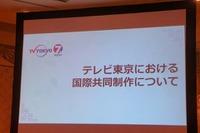 テレビ東京は海外展開に積極的だ。