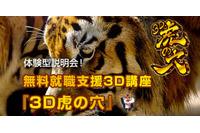 「3D虎の穴」