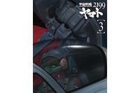宇宙戦艦ヤマト2199 第三章「果てしなき航海」:ジャケット