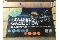 台北ゲームショウ2016
