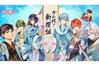 TVアニメ「ベルセルク」7月放送開始「ガム彼!新撰組」に福山潤参加:2月4日記事まとめ