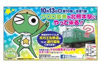 熊本電気鉄道にケロロ軍曹が!