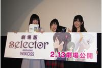 「劇場版 selector destructed WIXOSS」前夜祭「ぜひまばたきは少なめで」と久野美咲 画像