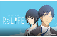 「ReLIFE」がAnimeJapan 2016に出品 資料展示やステージなど大展開 画像