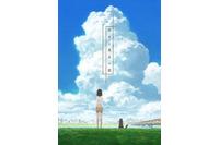 「彼女と彼女の猫 - Everything Flows -」完全版 新カット加えて下北沢で限定劇場上映 画像