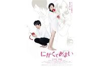 映画「にがくてあまい」9月10日公開決定 川口春奈がキャリアウーマン、林遣都がゲイのイケメン教師 画像