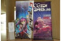 第24回CGアニメコンテスト