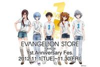 EVANGELION STORE TOKYO-01(c)カラー
