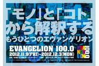 名古屋パルコ「EVANGELION100.0」(c)カラー