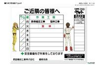 ①作業予定看板(c)2012 宇宙戦艦ヤマト2199 製作委員会※意匠詳細などは変更する可能性があります