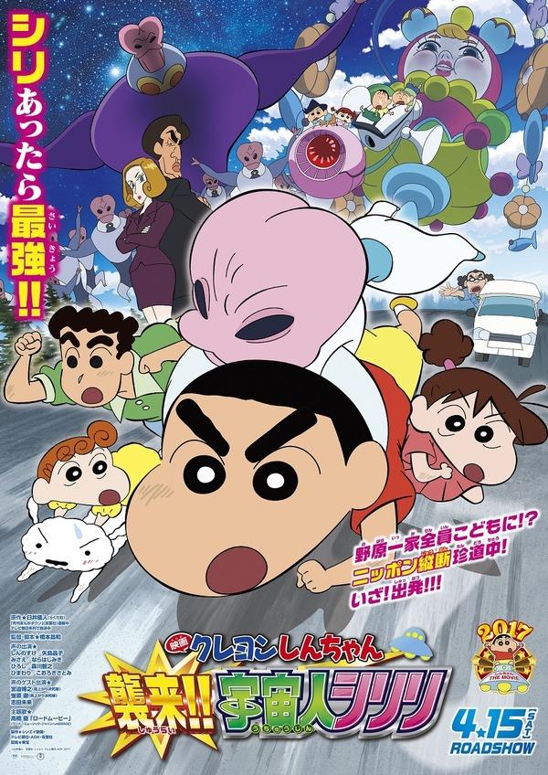 映画 クレヨンしんちゃん 襲来!! 宇宙人シリリ | 映画の無料動画で夢心地