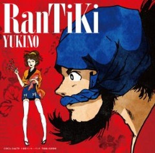 「幕末義人伝 浪漫」OPテーマ雪乃が歌う「RanTiKi」 ジャケットはモンキー・パンチ描き下ろし