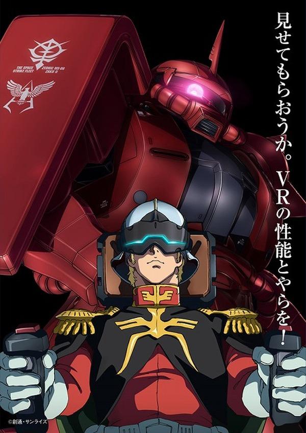機動 戦士 ガンダム the origin 劇場 版
