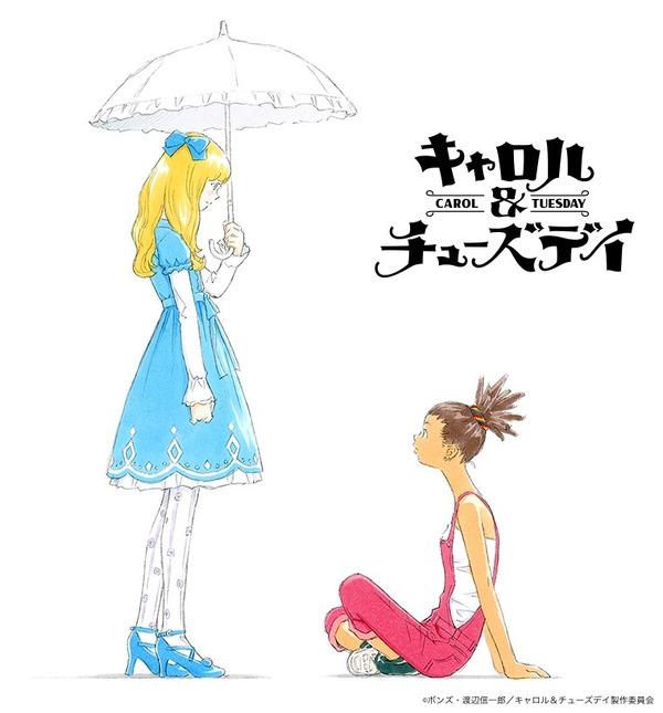 Anime Hulu 2019: 渡辺信一郎×ボンズ再び! オリジナルアニメ「キャロル&チューズデイ」2019年4月放送