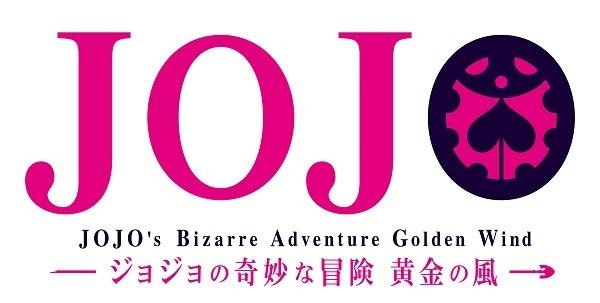 ジョジョの奇妙な冒険 黄金の風』ロゴ(C)LUCKY LAND