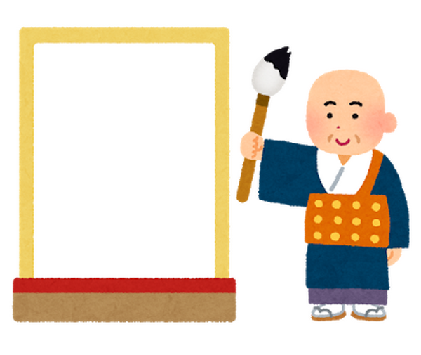 アニメファンが選ぶ2018年「今年の漢字は?」アンケート〆切は12月5日まで【漢字の日】