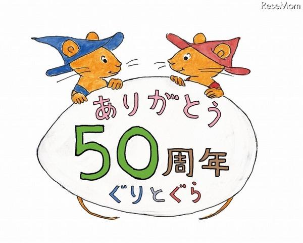 ぐりとぐら」の作者:中川李枝子と宮崎駿が対談 誕生50周年記念