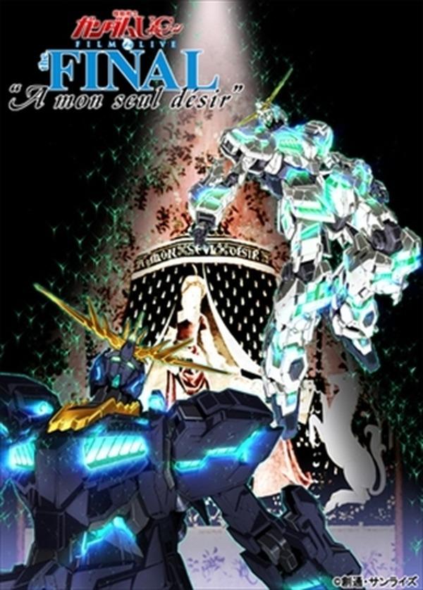 「機動戦士ガンダムUC」音楽ライブイベント ブルーレイになって2015年4月に発売