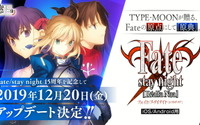 「Fate」の原点をスマホで! iOS/Android向け「Fate/stay night [Realta Nua]」原作15周年記念アップデート発表 画像