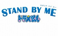 「STAND BY ME ドラえもん」、興収80億円突破のヒット作がBD/DVD発売 画像