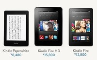 日本でもKindle発売へ Amazon.co.jpで「Kindle Fire HD」「Kindle Paperwhite」 画像