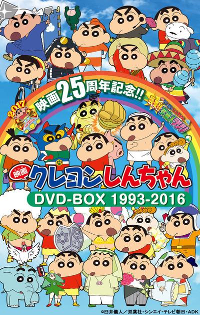 映画 クレヨン しんちゃん