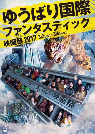 ゆうばり映画祭 2017年はアニメ...