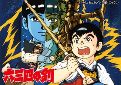 六三四の剣」DVD BOXでHDリマス...