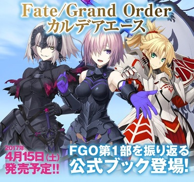 (c)TYPE-MOON / FGO PROJECT