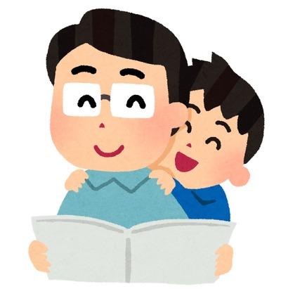 アニメキャラで理想の父親は?3位藤原滋、2位波風ミナト、1位は…【父の ...