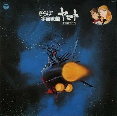 宇宙戦艦ヤマト」ハイレゾ音源で新たなる旅立ち 8月6日より順次配信 ...