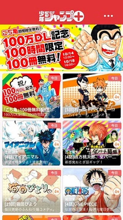 「少年ジャンプ+」(C)SHUEISHA Inc. All rights reserved.
