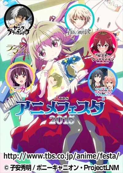 TBSアニメフェスタ2015」開催発...