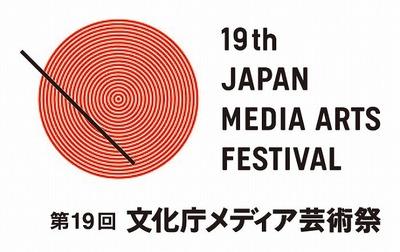 第19回文化庁メディア芸術祭募集...