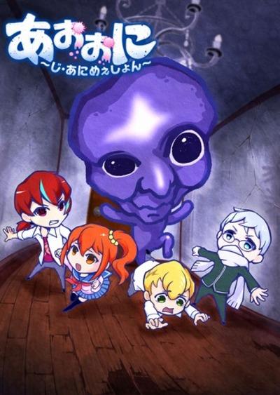 ホラーゲーム青鬼テレビアニメ化決定 2017年には劇場版公開 アニメ