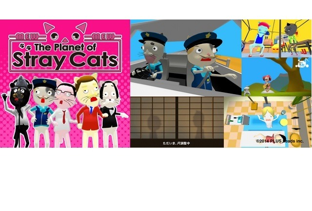 『The Planet of Stray Cats』(c)2014 PLUS heads inc.