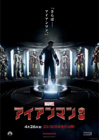 映画『アイアンマン3』ポスター (C) 2012 MVLFFLLC & (C) 2012 Marvel. All Rights Reserved.