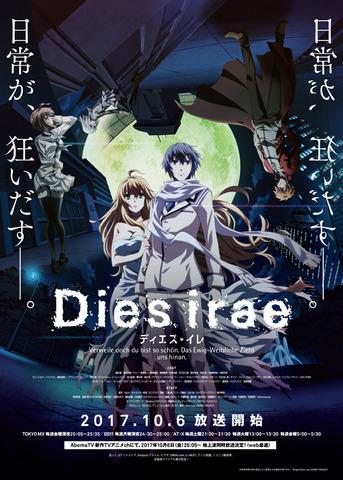 d668bf004c Dies irae」最新PVが恐怖劇への期待を煽る 声優・榊原ゆいによるOPが ...